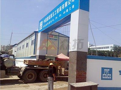 南宁中国建筑新阳路项目活动板房