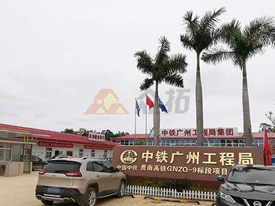 贵南高铁南宁武鸣项目部豪华活动板