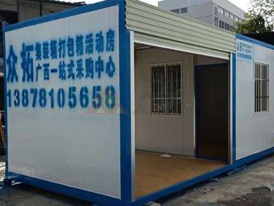 贵港项目工地集装箱活动房